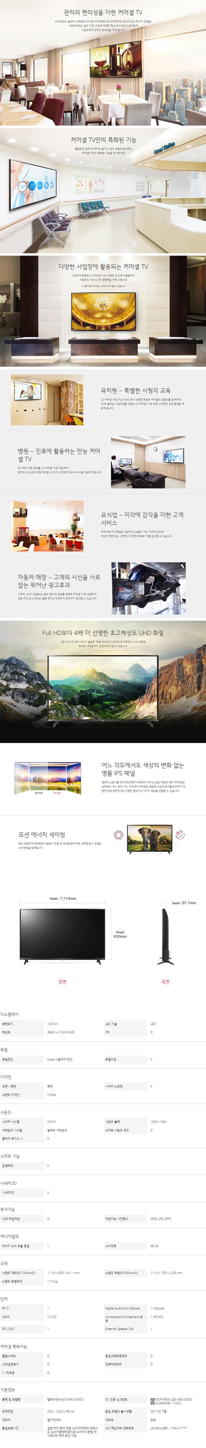 용산케이블 - LG 49인치 UHD TV (49UV330C) 상세보기