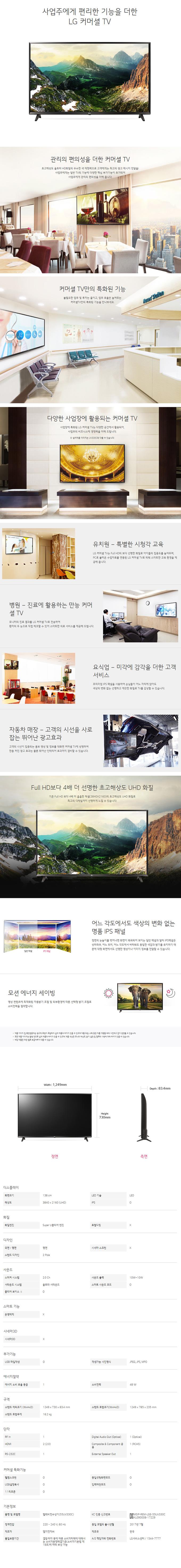 용산케이블 - LG 55인치 UHD TV (55UK861C) 상세보기