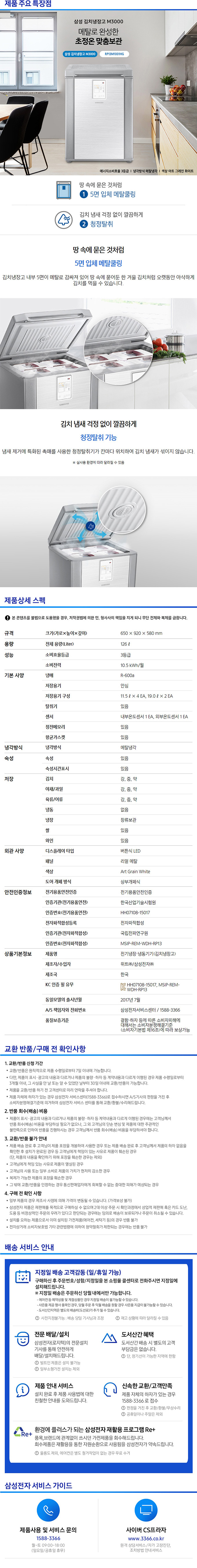 용산케이블 - 삼성 지펠아삭김치냉장고 (RP13M1001HE) 상세보기