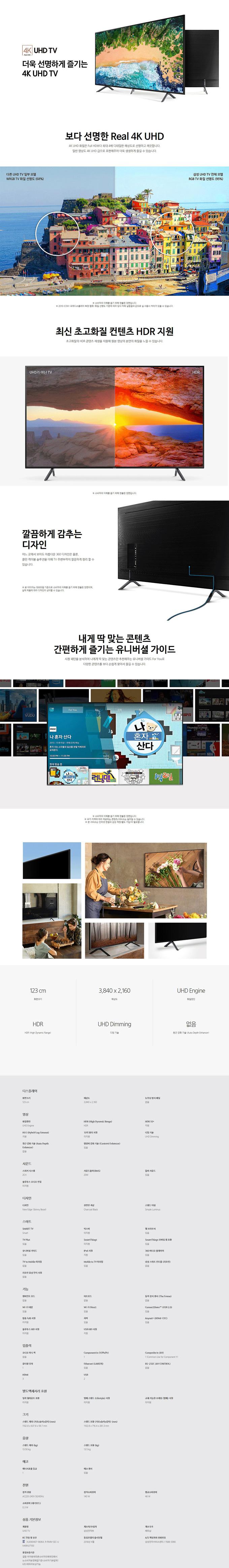 마포케이블 - 삼성 49인치 UHD TV (UN49NU7170FXKR) 상세보기