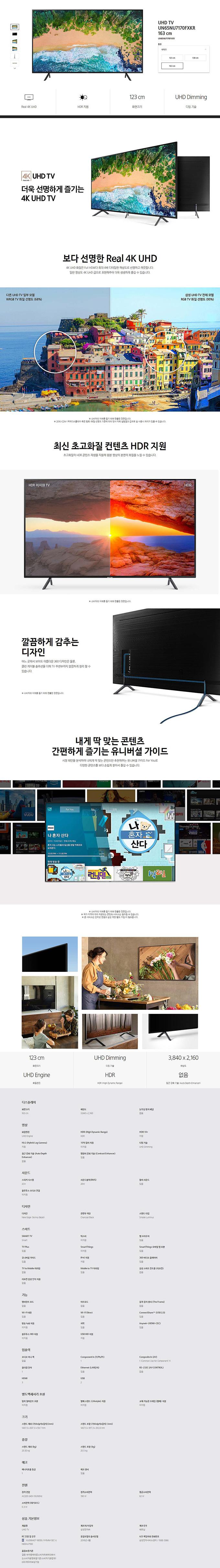 마포케이블 - 삼성 65인치 UHD TV (UN65NU7170FXKR) 상세보기