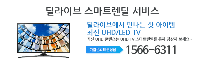 노원케이블 딜라이브 UHD TV 스마트렌탈 메인