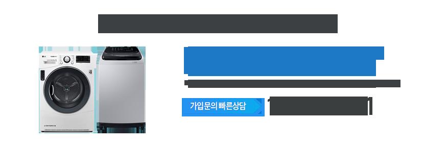 용산케이블 딜라이브 김치냉장고 스마트렌탈 메인