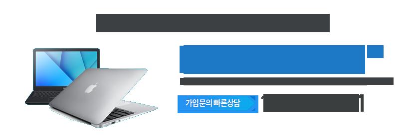 용산케이블 딜라이브 올인원PC 스마트렌탈 메인