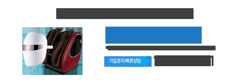 강남케이블 딜라이브 안마의자 스마트렌탈 메인
